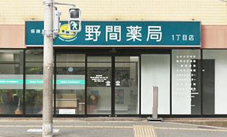 野間薬局 1丁目店(本店)