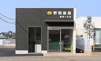 星見ヶ丘店
