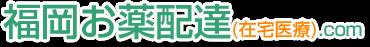 福岡お薬配達.com