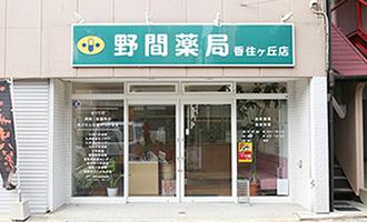 香住ヶ丘店